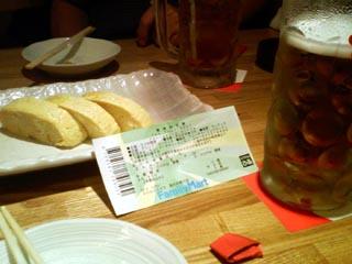 チケットとビールと出汁巻き卵と。